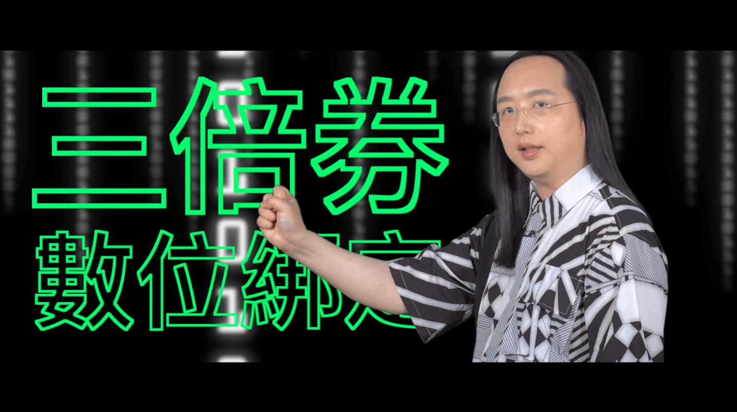 三倍券為什麼要選數位綁定,唐鳳說給你聽!